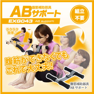 ABサポート/EXG043