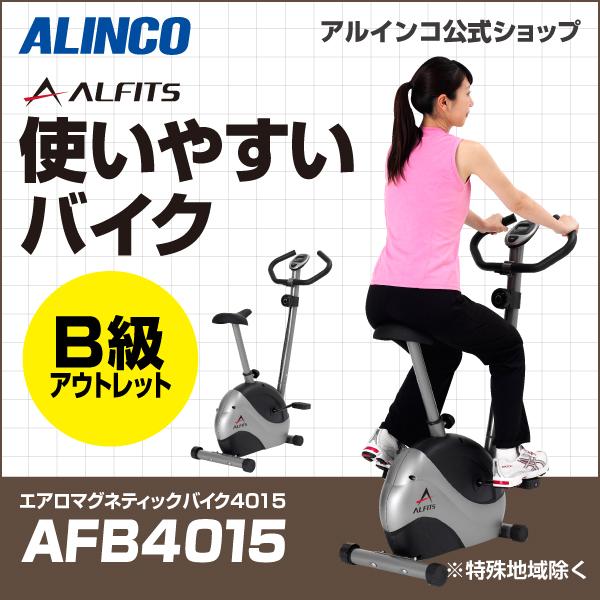 エアロマグネティックバイク4015/AFB4015B