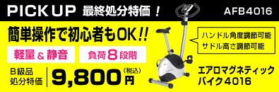 B級品最終処分特価/エアロマグネティックバイク4016