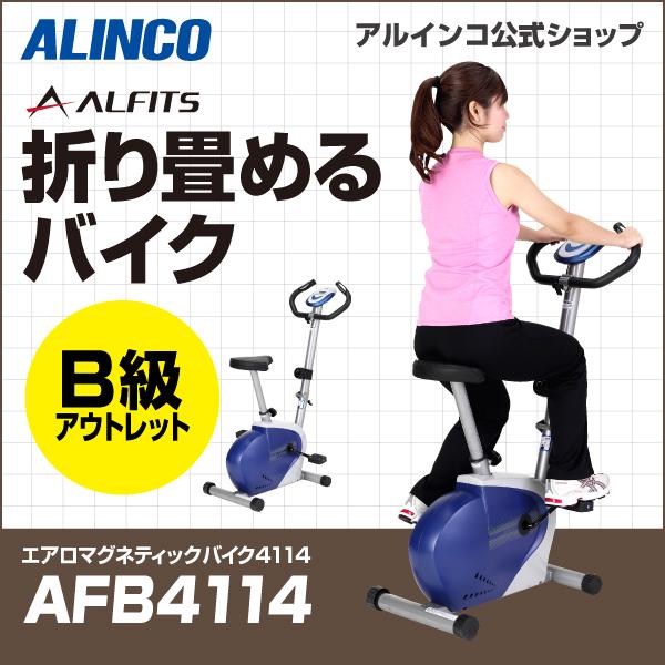 エアロマグネティックバイク4114/AFB4114B