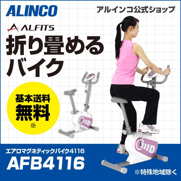 エアロマグネティックバイク4116/AFB4116