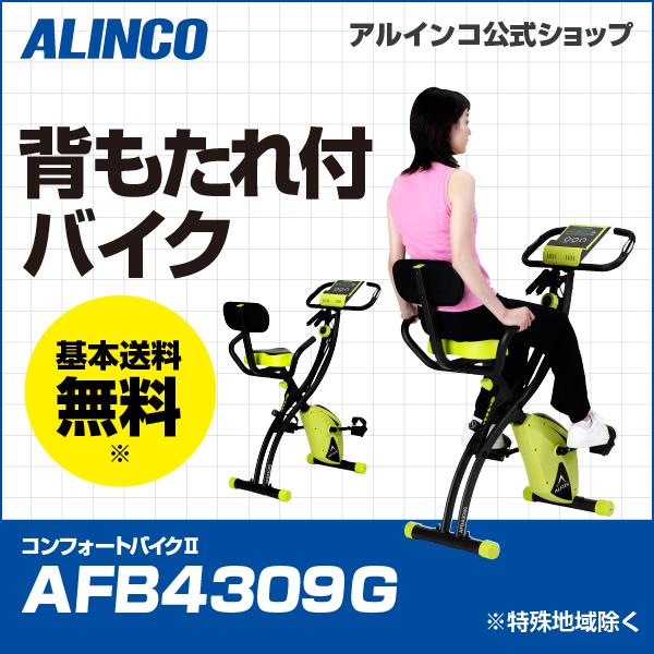 コンフォートバイクⅡ/AFB4309G