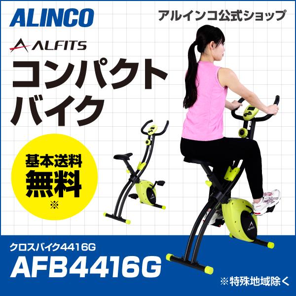 クロスバイク 4416G/AFB4416G