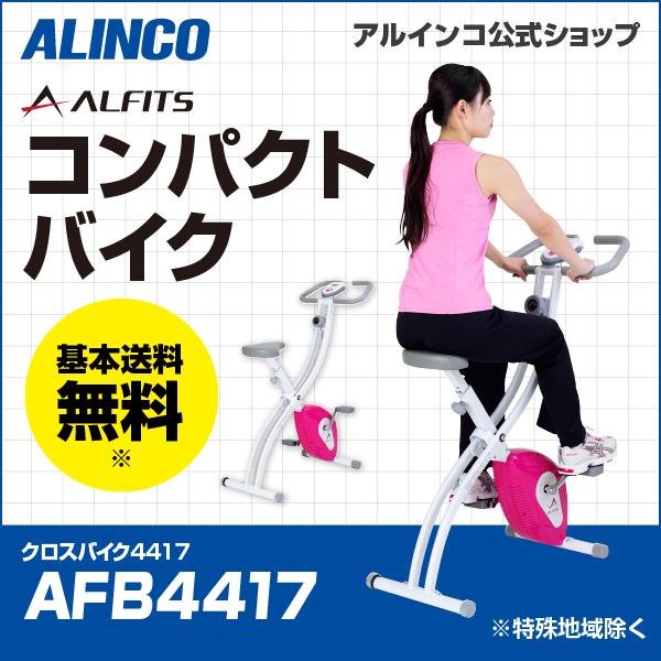 クロスバイク 4417/AFB4417