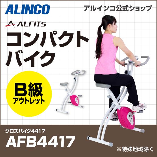 クロスバイク 4417/AFB4417B