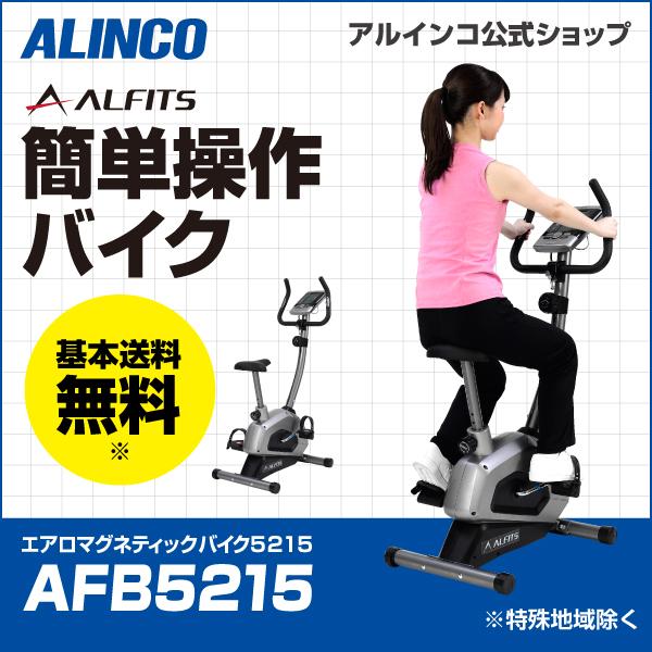 エアロマグネティックバイク5215/AFB5215