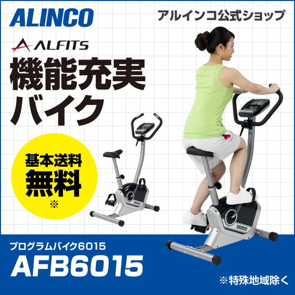 プログラムバイク 6015/AFB6015