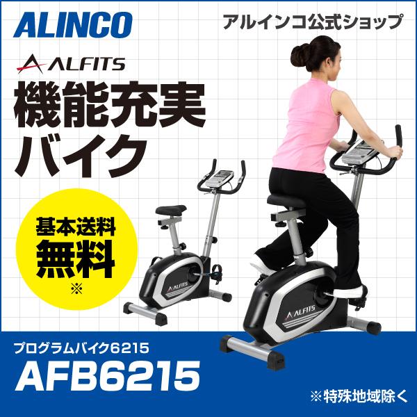 プログラムバイク 6215/AFB6215