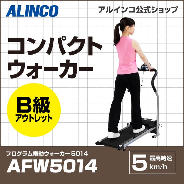プログラムウォーカー5014/AFW5014B