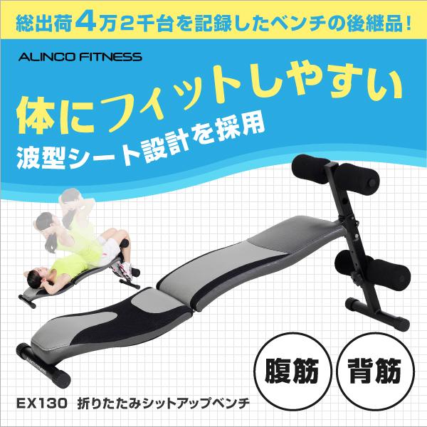 折りたたみシットアップベンチ/EX130