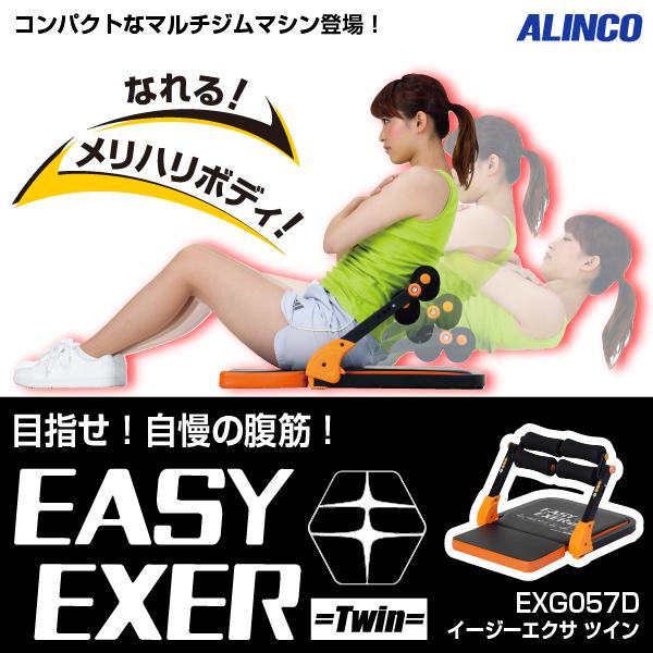 イージーエクサツイン/EXG057