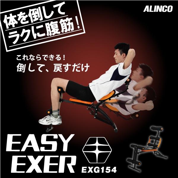 イージーエクサ/EXG154