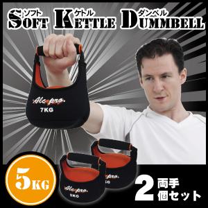 ソフトケトルダンベル 5KG(2個セット)/EXG705_2piece