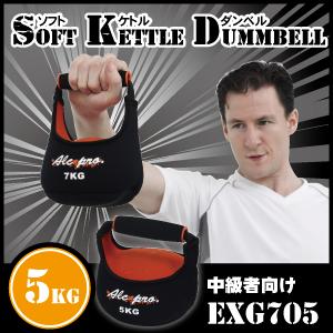 ソフトケトルダンベル 5KG/EXG705