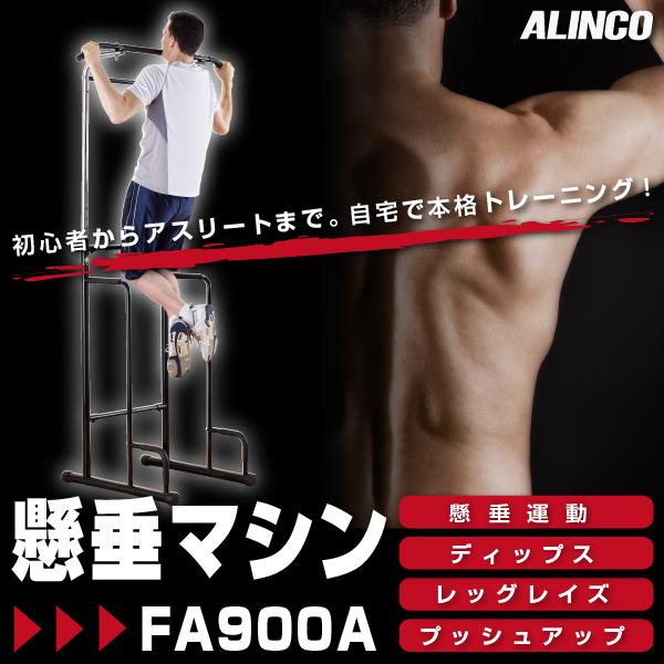懸垂 マシン/FA900A