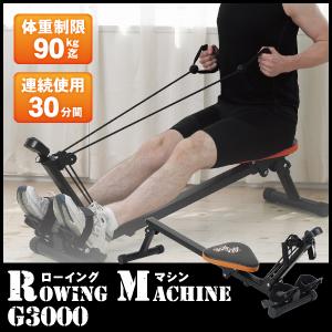 ローイング マシン/G3000