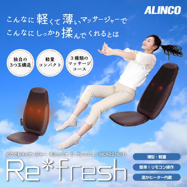 モミックス REフレッシュ/MCR2216T