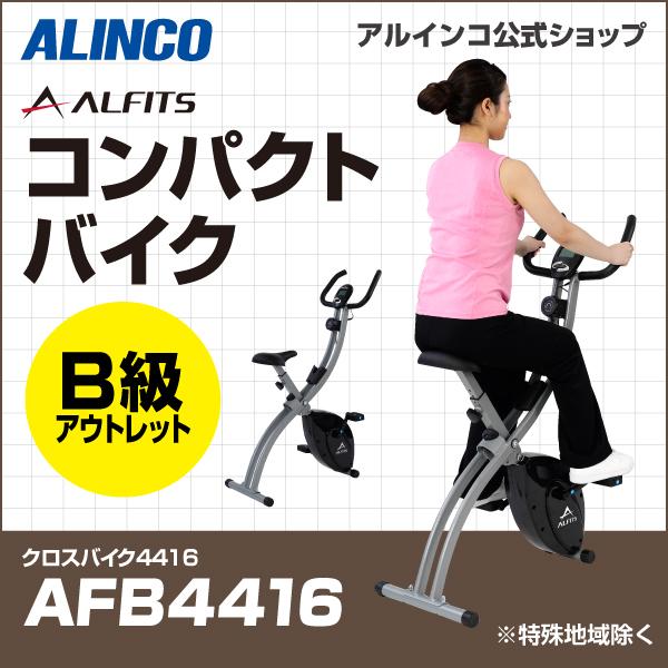 クロスバイク 4416/AFB4416B