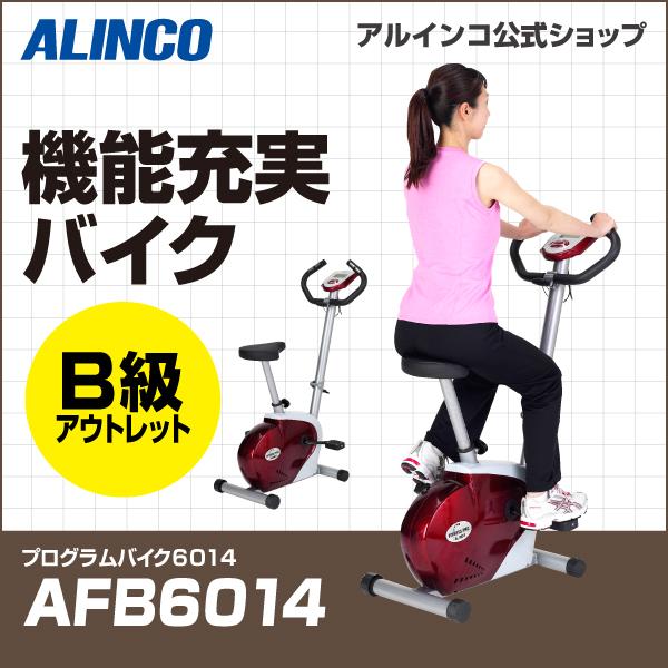 プログラムバイク 6014/AFB6014B