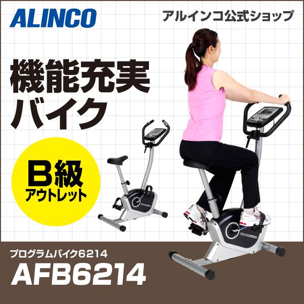 プログラムバイク 6214/AFB6214B