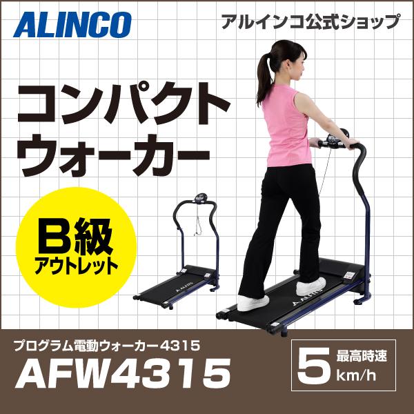 プログラムウォーカー4315/AFW4315B