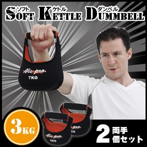ソフトケトルダンベル 3KG(2個セット)/EXG703_2piece