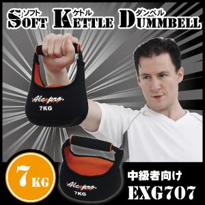 ソフトケトルダンベル 7KG/EXG707